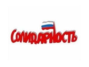 Российская оппозиция учредила движение Солидарность