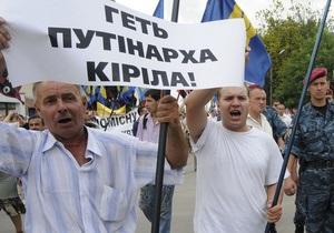 Националисты готовятся встретить Кирилла в Киеве акциями протеста