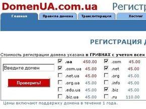 Домен .UA упростит регистрацию и усилит конкуренцию
