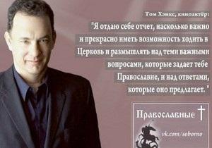 Организаторы акции Мы - православные уберут плакаты с несогласными звездами