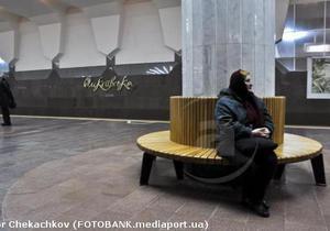 СМИ: В харьковском метро установили лавочки стоимостью 63 тысячи гривен каждая