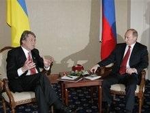 Ющенко: В течение тридцати дней Украина решит с РФ вопрос цены на газ в 2009
