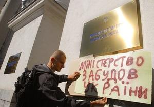 Под стенами украинского МИДа прошел пикет против застройки Пейзажной аллеи