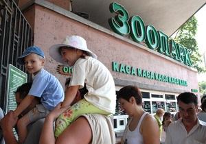 Гендиректора Киевского зоопарка будут выбирать на конкурсной основе