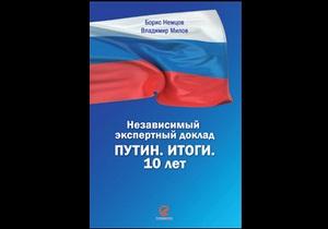 В Мурманске конфисковали партию книг Немцова о Путине