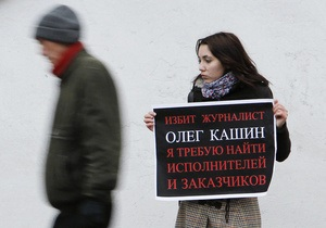 ОБСЕ и Международная федерация журналистов осудили нападение на Олега Кашина