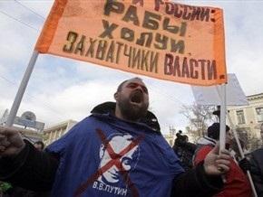 В Москве оппозиционное движение Солидарность потребовало отставки Путина