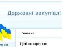 В Украине открыли интернет-портал о госзакупках
