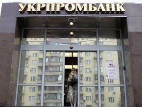 Дело: Правительство выделит почти шесть миллиардов гривен на депозиты Укрпромбанка