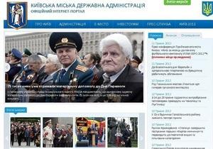Киевская мэрия запустила обновленный сайт