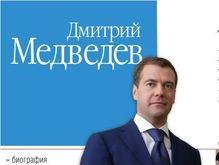Преемник Путина завел официальный сайт в интернете