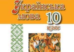 Минобразования Украины обнародовало электронные версии первых разделов учебников для 10 класса