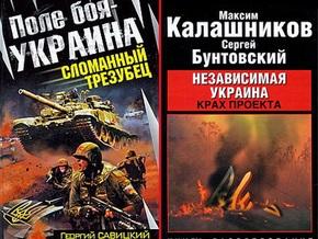 В России поступили в продажу книги о войне с Украиной