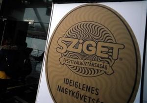 В следующем году в Киеве пройдет музыкальный фестиваль Sziget