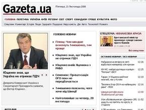 Газета по-украински опровергла информацию о закрытии