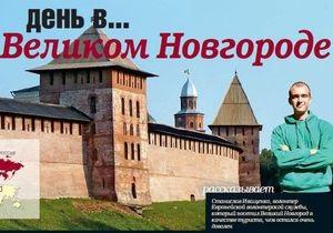 10 вещей, которые нужно знать о Великом Новгороде