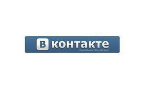 Вконтакте намерена расширять свою деятельность на страны Европы