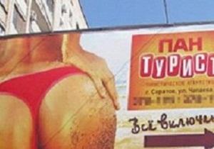 В России рекламу туроператора с изображением ягодиц признали непристойной