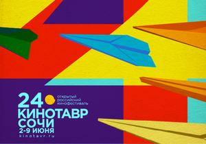 В Сочи открывается фестиваль Кинотавр