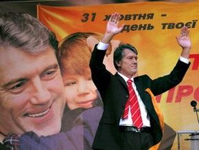 Наша Украина: Блок НУ-НС создавался для поддержки кандидата Ющенко