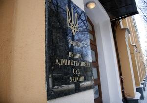 БЮТ требует от ВАСУ запретить публикацию итогов выборов
