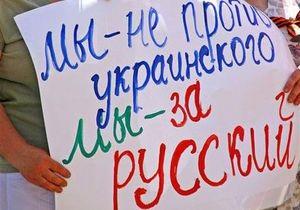 В Днепропетровске русскому языку намерены присвоить статус регионального