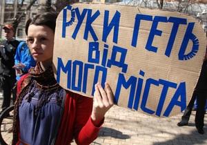 Фотогалерея: Як тебе не любити. Киевляне выступили против незаконной застройки столицы