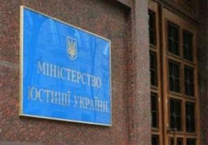 Минюст обнародовал полный список дел против Украины