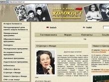 В день рождения Гитлера взломали российский сайт о холокосте