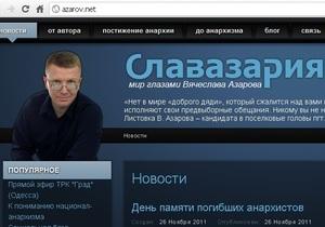 Ъ: Однофамилец Азарова намерен обжаловать регистрацию премьером исключительных прав на фамилию
