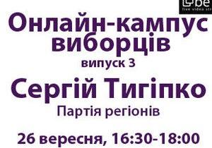 На Корреспондент.net началась трансляция дебатов Тигипко со студенческой общественностью