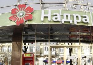 НБУ: У банка Надра появился потенциальный инвестор