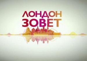 На Корреспондент.net проходит онлайн-трансляция Русской службы Би-би-си Лондон зовет