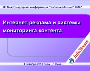 В Киеве прошла XII Международная конференция  Интернет-Бизнес 2010