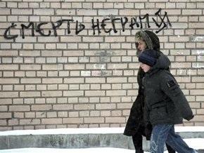 В России растет уровень экстремизма