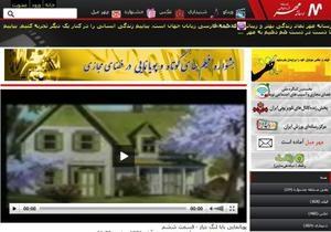 В Иране запустили аналог YouTube