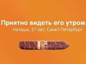 В Петербурге запретили рекламу колбасы с сексуальным подтекстом