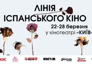 Завтра в Киеве стартует фестиваль Линия испанского кино