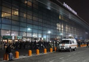 Личности погибших в Домодедово установят в ближайшие часы