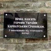 Закарпатская Свобода переименовала венгерский памятник