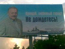 В Крыму появились бигборды с изображением Затулина