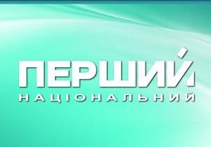 Первый национальный будут транслировать в России