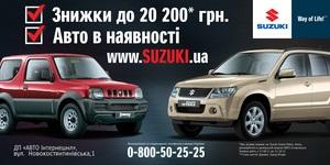 Снижение цен на SUZUKI GRAND VITARA и JIMNY до 20 200 гривен