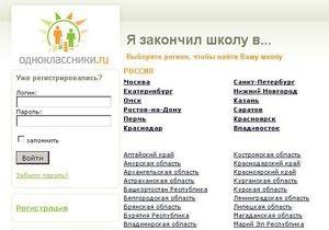 Аудитория социальной сети Одноклассники за восемь месяцев увеличилась вдвое