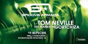 10 Весомых Причин пойти на Groove Armada