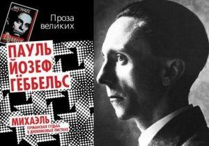 В России появилась в продаже книга Геббельса