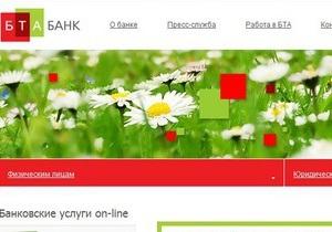 Депозит  Максимальный  от ПАО  БТА БАНК  теперь и в российских рублях