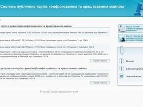 Минюст начал торговать в интернете конфискованным и арестованным имуществом