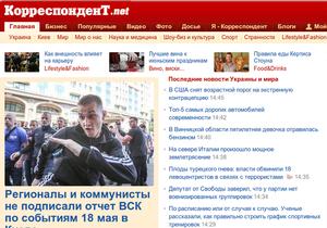 Парламент решил побороться за прозрачность владения украинскими СМИ