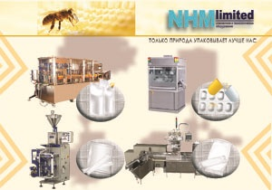 NHM Limited представит упаковочные решения на выставке Interpack-2011